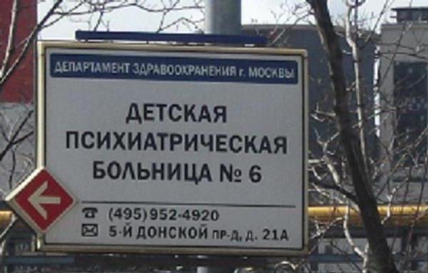 6 детская психиатрическая больница