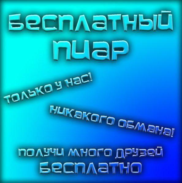 бесплатный пиар вконтакте