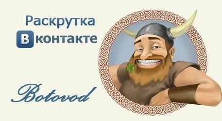 программа для пиара групп вконтакте