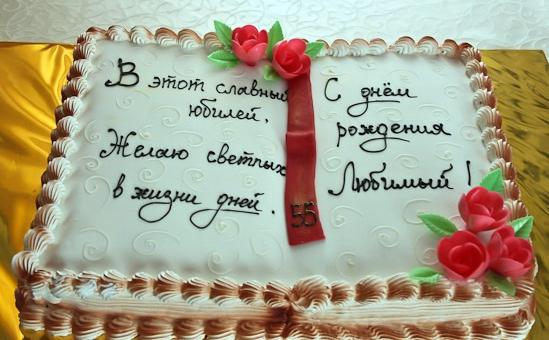 Для чего нужны надписи на тортах?