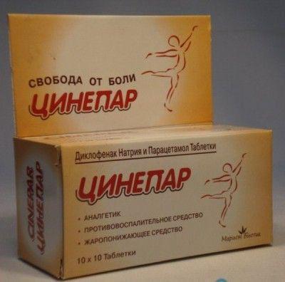 цинепар таблетки для чего