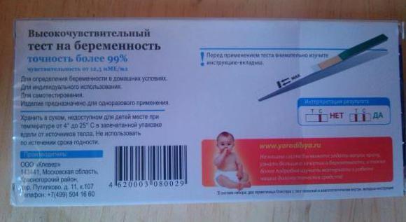 тест на беременность я родился 12 5 отзывы