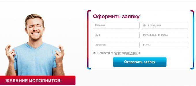 оставить заявку на кредит в сбербанке россии