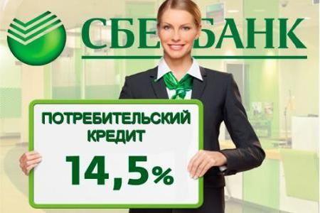 сбербанк оставить заявку на потребительский кредит