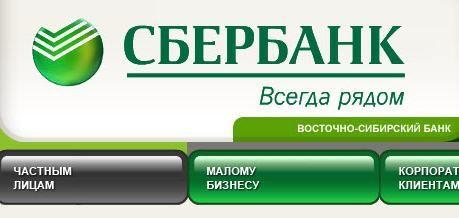 сбербанк россии взять ипотеку