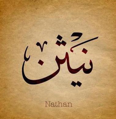Натан значение имени