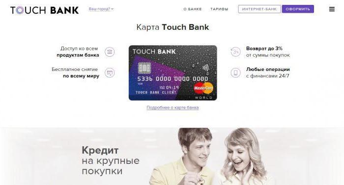 Отзывы: touch bank
