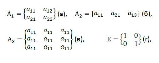 Примеры матриц.