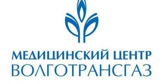 волготрансгаз медицинский центр нижний новгород